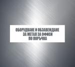 Изработка по поръчка на метални аптечки за лекарства за първа помощ
