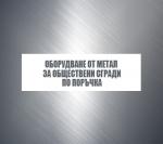 Изработка на метални парапети за възрастни хора